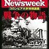 Newsweek (ニューズウィーク日本版) 2017年12月12日号 コロンビア大学特別講義 戦争の物語/中国軍駐留で北の非核化を/プリンスの素顔を記録した男