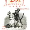 天牛書店 天神橋店 20周年セール開催のおしらせ