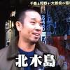千鳥の新番組!「千鳥の東京路地裏大クセ探訪」