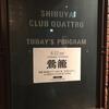東名阪CLUB QUATTROツアー2019'夏「若者のすべて」in 渋谷CLUB QUATTRO