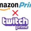 AmazonプライムをTwitchプライムに紐づけする登録方法とゲームの遊び方