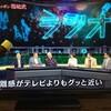 たけしのニッポン芸能史「ラジオ」