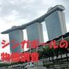 シンガポールの物価調査( 生活用品 明治屋編 ) シンガポールに住めるのか?