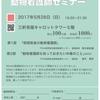 5月28日(日)TRVAオープンセミナーのお知らせ