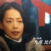 原沙知絵/米倉涼子銭湯『ドクターX』9話