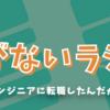 【イベント】 #しがないラジオ sp.53出演記