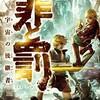 #148 『System』(半沢紀雄/罪と罰 宇宙の後継者/Wii)