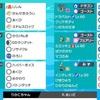 【剣盾S3】運も実力もない小峠【最終854位】