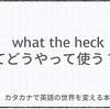 「what the heck」ってどうやって使うの?