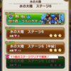 【コトダマン】ユルハゲモノ攻略(水の大陸星4降臨)