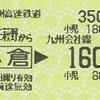 香春口三萩野から小倉→九州会社線160円区間 乗車券
