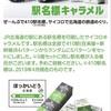 頑張れ道南食品『JR北海道 駅名標キャラメル』ぜ〜んぶで410駅名標(2019年4月現在)サイコロで北海道の鉄道めぐり。応援させていただきます。