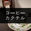 コーヒー+お酒でつくるカクテルのレシピ14種【自宅で簡単】