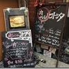 肉バルコトシタ~町田のレトロ空間でお肉ランチを楽しむ
