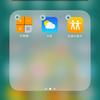 iOS10/iPhoneではApple純正アプリを簡単に削除可能、消す方法、再インストール方法