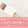 iPhone の充電ケーブルが黒ずんだら充電できなくなるからこまめに汚れを拭き取ろう