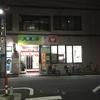 【新宿区】大星湯(曙橋)