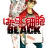 漫画『はたらく細胞BLACK』1巻感想・レビュー!まさにブラック!不健康な体の中は…