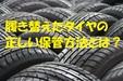 履き替えたタイヤの正しい保管方法!タイヤ保管サービスやトランクルームもオススメ!