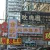 香港人のデモ隊の人達後々大丈夫かな。