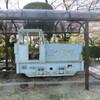 監物台植物園の保存車両
