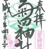 菊田神社(千葉・習志野)の御朱印