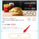 クーポンがゲットできる飲食店のアプリでお得に外食!