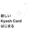 新しいKyash Cardが気になる件