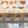 ヤマザキパンの最高級食パンはなんと1斤500円!