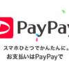 【PayPay】ほぼKyashが使えなくなりました。ヤフージャパンカード推奨になるか