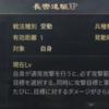 【鉄城雄兵】シーズン限定「受動」「追撃」戦法を考えてみる