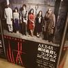 【演劇】舞台「山犬」劇団鹿殺し×AKB48×コンドルズ 異色コラボのホラーミステリー