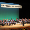 ロアッソ熊本2019シーズン新体制発表会レポート