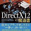 DirectX12の魔導書を読んだ