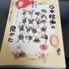 飛鳥時代の日本美術―法隆寺金堂壁画―