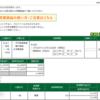 本日の株式トレード報告R3,09,16