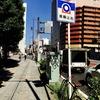 ラーメン二郎 横浜関内店 汁無し  ネギ、ニラキムチトッピングと個人年金保険