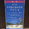 九州矯正歯科学会学術大会