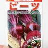 「ビーツ(ビート)」を水耕栽培で育てています。真紅の野菜は一体どんな味がするのでしょうか?