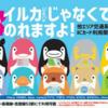 399:ことちゃんとイコちゃんのコラボ実現!3/3はことでん瓦町駅へGO!!