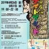 大阪■4/26(金)、5/31(金)■道具屋筋ナイトマーケット