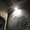 【銭湯・サウナ】ライブイベントも多数開催! 駅チカ飲み屋通りにタイル絵が燦然と輝く「一の湯」(中野区・沼袋)