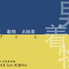 4/8(日) 町家で着物とお抹茶と@町家Nui - カジュアルに和体験!男着物&お抹茶