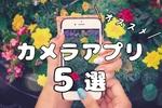 2020年におすすめしたい『無料カメラアプリ』5選(iOS編)