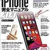「iPhone SE」の新製品が発表された