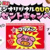 ブタメンオリジナルQUOカードプレゼントキャンペーン300名に当たる!