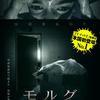 【モルグ 死霊病棟】古典的なホラー映画だけど面白い