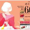 タカシマヤカードの魅力と年会費の比較、公式サイトよりお得!-ポイントサイト経由での入会にメリットあり