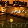 【池袋の秘湯】カプセルホテルの温泉施設に行ってみた【激アツサウナ】