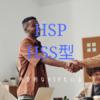 HSPのHSS型